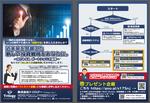 A4両面_株式会社トリロジー.jpg