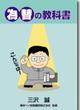 misawa_book_02.jpg